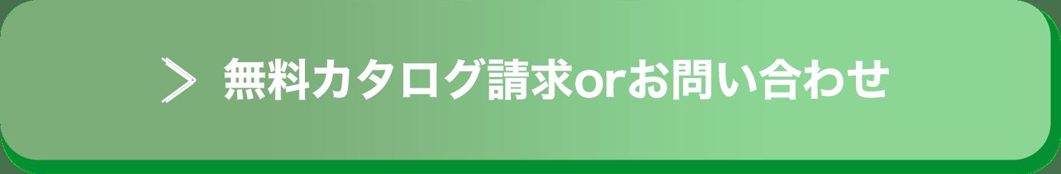 無料カタログ請求orお問い合わせ