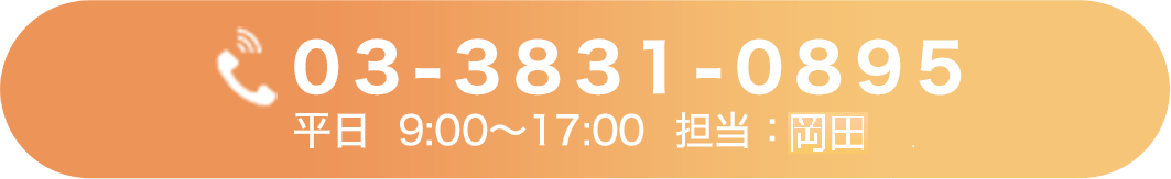 03-3831-0895
